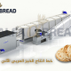 Bread Production Oven ( Bakery )